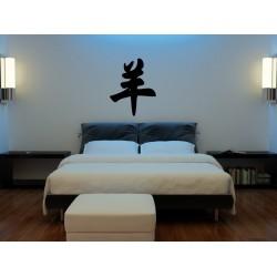 Nálepka na stenu - Čínske znamenie  ,,OVCA,,